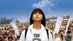 Japanese movie from 2006: Night Time Picnic