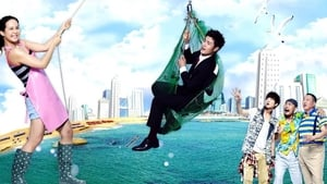 Haeundae Lovers (2012)