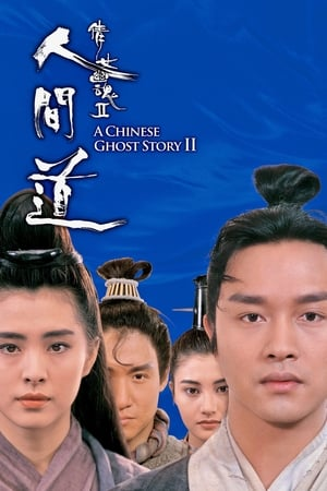 A Chinese Ghost Story II streaming
