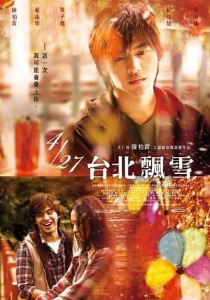 台北飘雪 (2009)