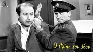 Ο Ηλίας του 16ου – O Ilias tou 16ou