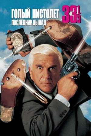 Naked Gun 33 1/3: The Final Insult film posters