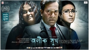 Alik Sukh – A tale of fleeting happiness Full Movie Watch Online
