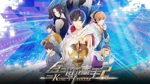 The King's Avatar: 2×8