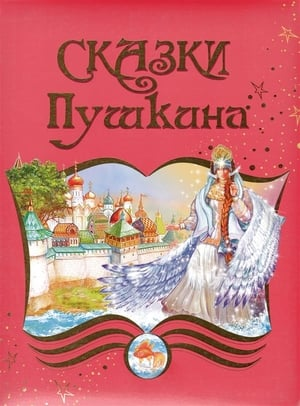Image Pushkin's Fairy Tails