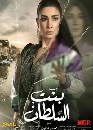 مشاهدة مسلسل بنت السلطان 2021 اونلاين