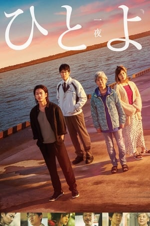 One Night (Hitoyo) (2019)