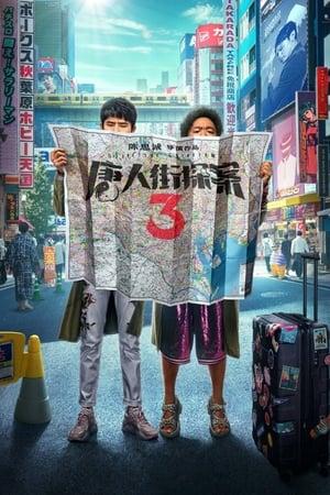 Watch Detective Chinatown 3 online
