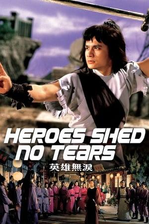 Heroes Shed No Tears (1980)