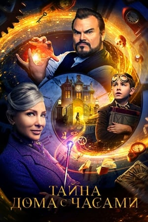The House With a Clock In Its Walls film posters