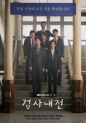 Diary of a Prosecutor (2019)