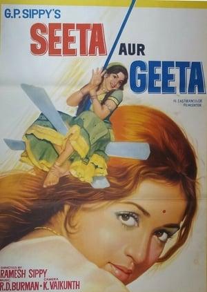 सीता और गीता