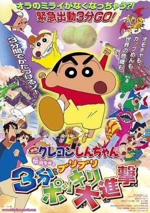 Crayon Shin-chan: The Legend Called Buri Buri 3 Minutes Charge