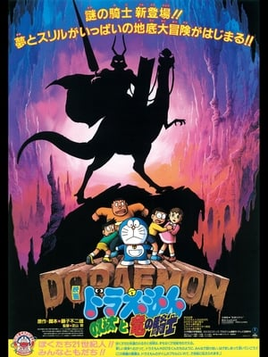 Doraemon: Nobita and the Knights of Dinosaurs (1987)