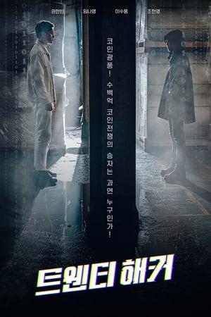Twenty Hacker (2021)