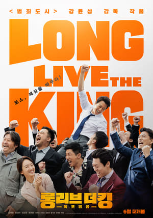 Long Live the King (2019) Subtitle Indonesia