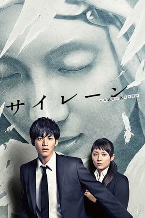Siren -Keiji x Kanojo x Kanzen Akujo