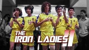 สตรีเหล็ก 2 The Iron Ladies 2 (2003)