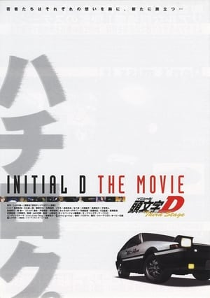 Initial D Third Stagei