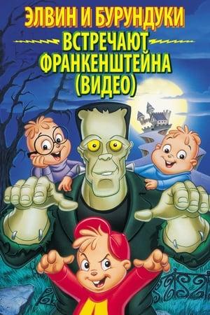 Элвин и бурундуки встречают Франкенштейна