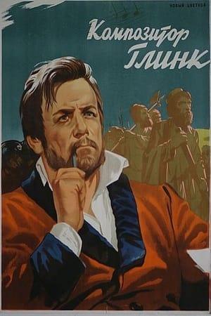 Le Compositeur Glinka
