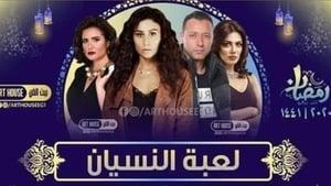 لعبة النسيان lo3bet Enissyan