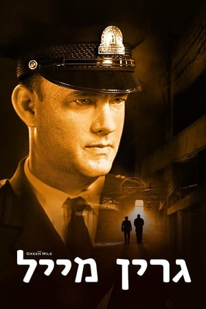 poster The Green Mile