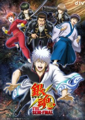 Gintama : The Semi-Final