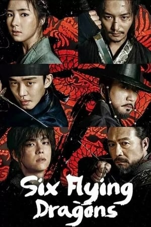 Six Flying Dragons – Legendele dragonilor (2015)