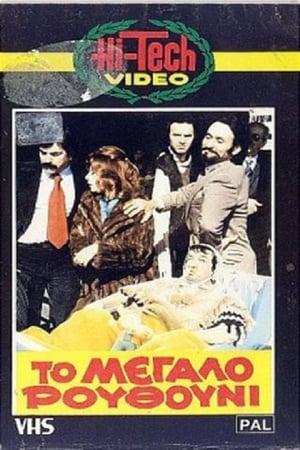Το Μεγάλο Ρουθούνι 1981