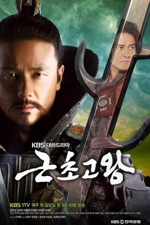 The King of Legend poster