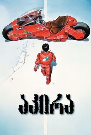 poster Akira