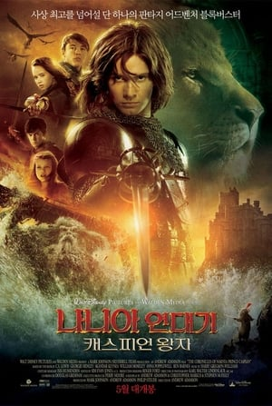 poster The Chronicles of Narnia: Prince Caspian