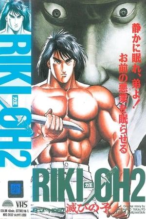 RIKI-OH 力王2 「滅びの子」