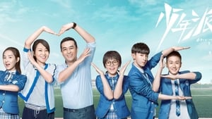 Chinese series from 2019-2019: Growing Pain