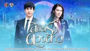 My Love From Another Star (2019) ลิขิตรักข้ามดวงดาว
