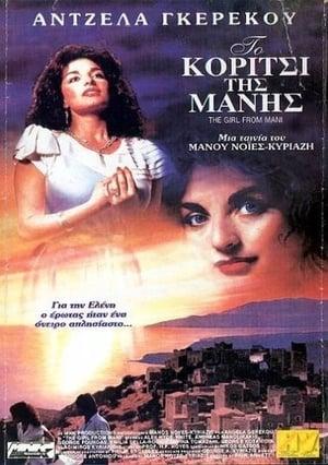 Το Κορίτσι της Μάνης 1986