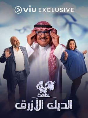 El Diyk El Azraq