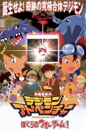 Digimon, Notre jeu de guerre !