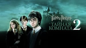 poster Harry Potter and the Chamber of Secrets
