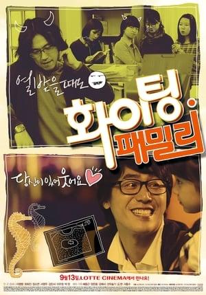 Fighting Family-Jang So-yeon