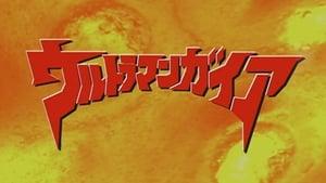 Japanese movie from 2001: Ultraman Gaia: Once Again Gaia