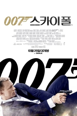 007 스카이폴 (2012)