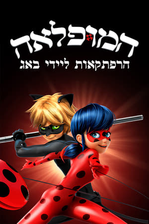 poster Miraculous: Tales of Ladybug & Cat Noir - Season 3 Episode 14 : Startrain