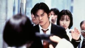Bayside Shakedown (1998)