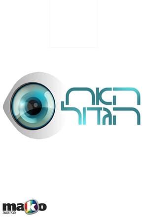 Big Brother Israel