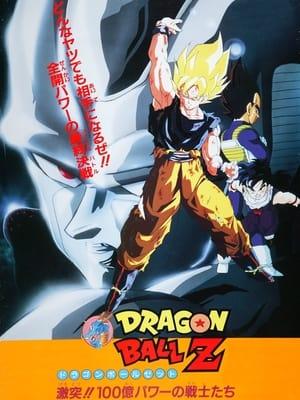 ドラゴンボールZ 激突!!100億パワーの戦士たち (1992)