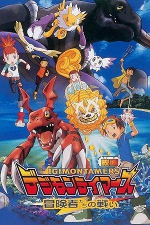 VER Digimon Tamers: La batalla de los aventureros (2001) Online Gratis HD
