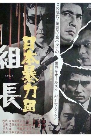 Japan Organised Crime Boss (2000)
