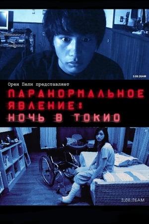 パラノーマル・アクティビティ 第2章 TOKYO NIGHT (2010)